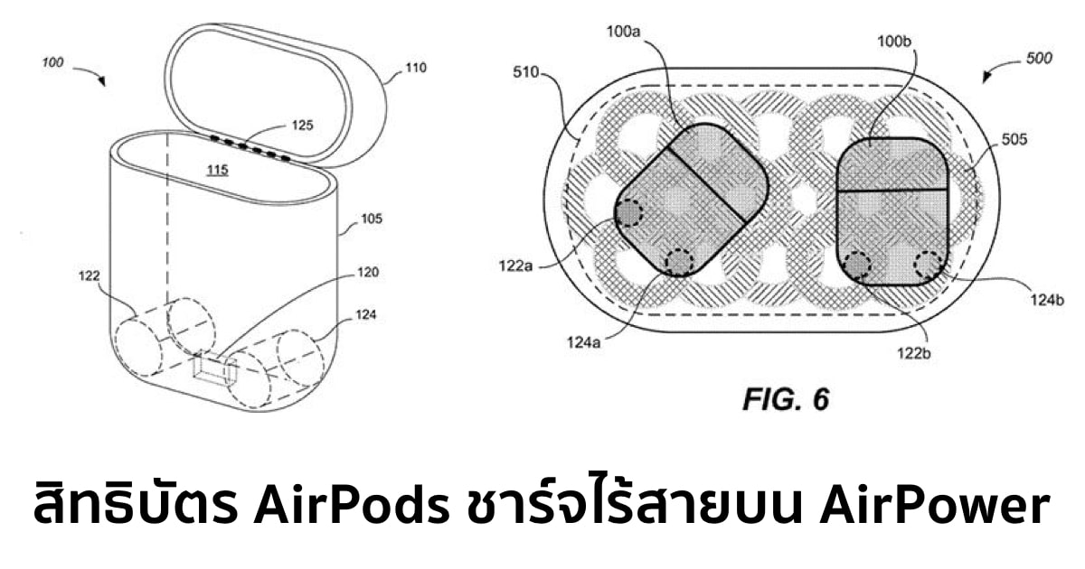apple-patent-wireless-airpods-case-airpower