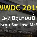 Apple เตรียมจัดงาน WWDC 2019 ในวันที่ 3-7 มิถุนายนนี้ ที่หอประชุม San Jose ที่เดิม