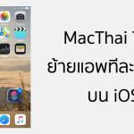 macthai-tips-move-multiple-apps-ios