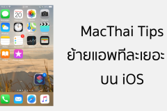 macthai-tips-move-multiple-apps-ios