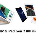 พบเบาะแส iPad ราคาประหยัด และ iPad mini รุ่นใหม่ ในฐานข้อมูลประเทศอินเดีย