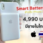 smart battery case thailand apple-5