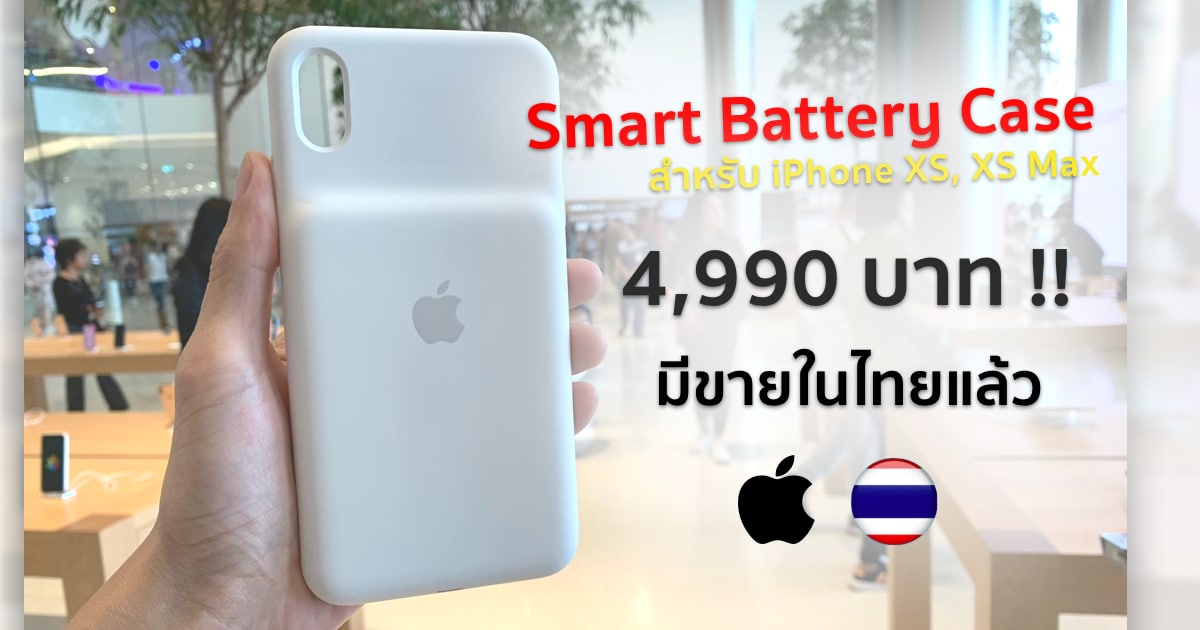smart battery case thailand apple-5