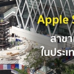 2nd-apple-store-thailand-centralworld-march-2019 3