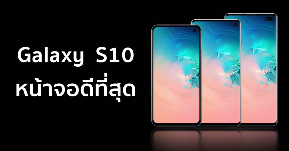 DisplayMate samsung galaxy s10 best display