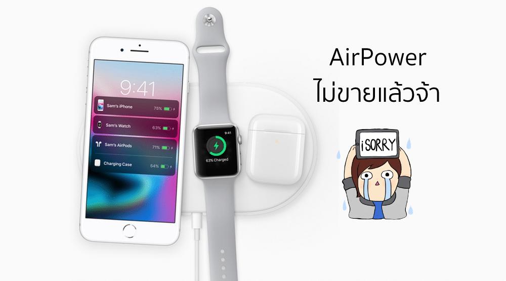 ไม่ขายแล้วจ้า Apple ยกเลิก AirPower เพราะไม่สามารถผลิตได้ตามมาตรฐาน