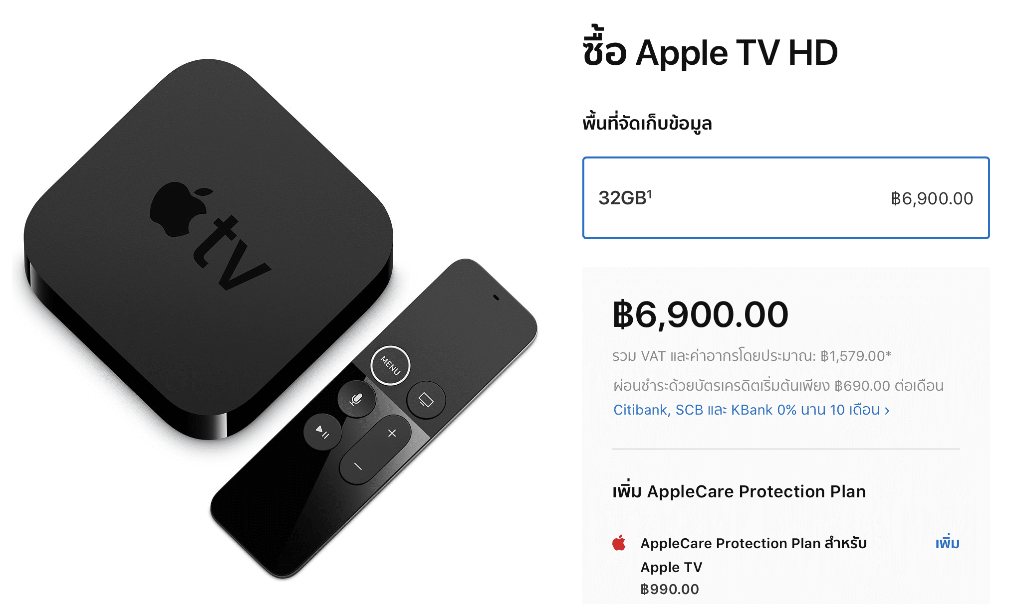 apple tv hd 2