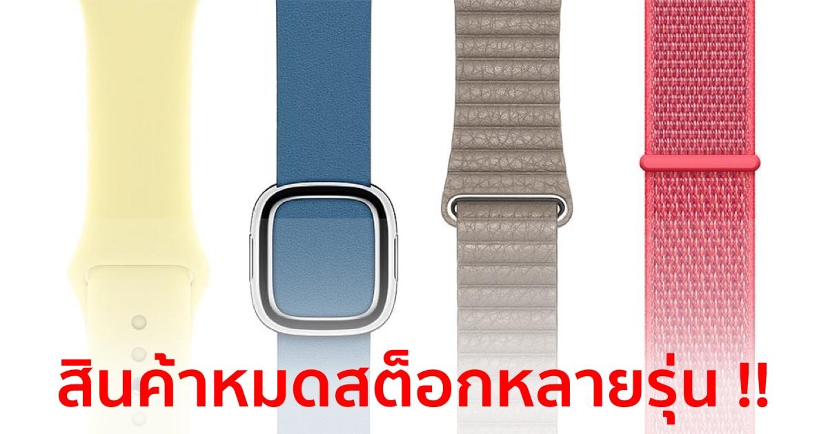 apple-watch-bands-2019