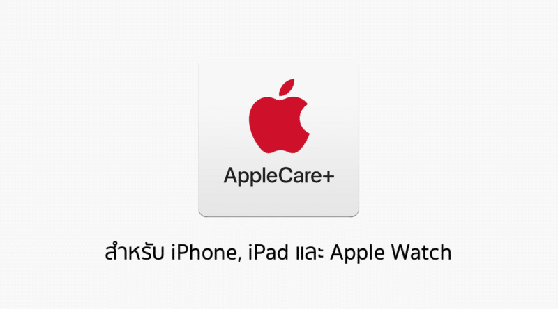 applecare-plus-for-iphone-ipad-aw