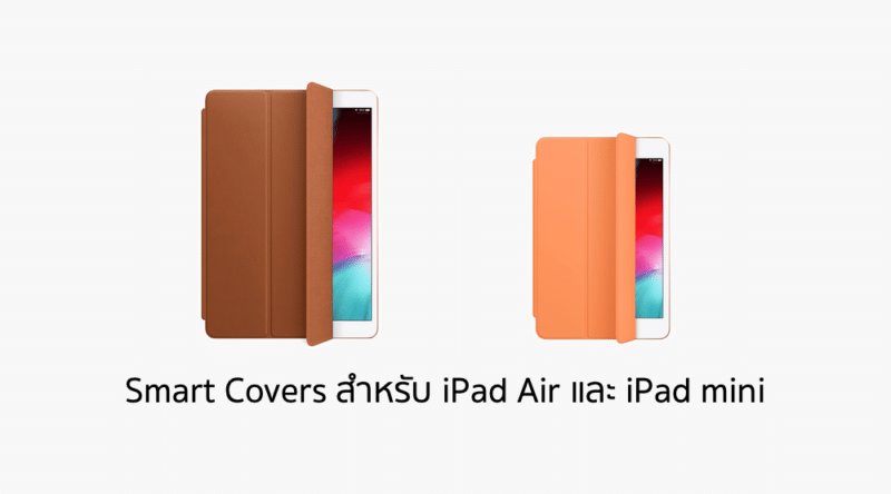 ipad-air-and-mini-smart-covers