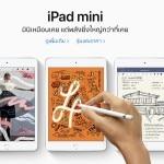 เซอร์ไพรส์ !! Apple ประกาศเปิดตัว iPad mini รุ่นใหม่ ใช้ชิป A12, รองรับ Apple Pencil ราคาเริ่มที่ 13,900 บาท