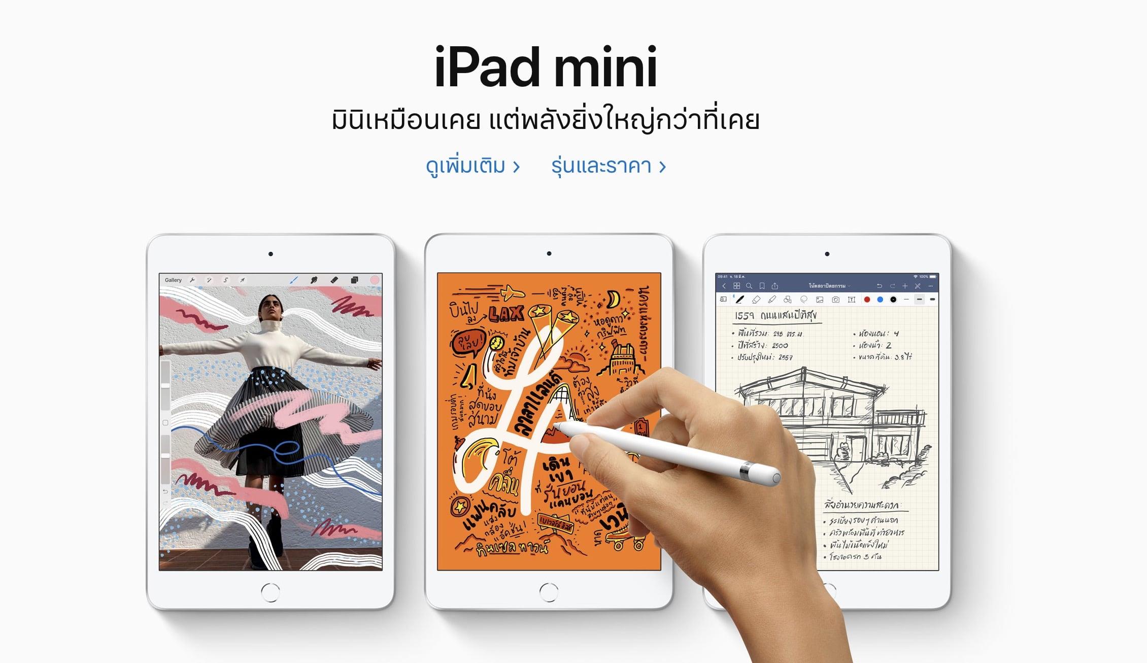 ipad-mini-2019-1