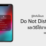 Tips: รู้จักโหมดห้ามรบกวน Do Not Disturb บน iPhone, iPad และ Mac พร้อมวิธีใช้งาน
