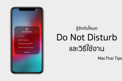 macthai-tips-do-not-disturb
