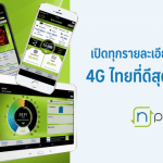 nperf-mobile-internet-thailand-rank-truemove-h-as-number-1-cover