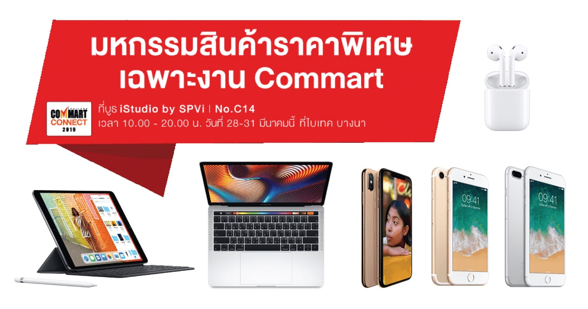 spvi-apple-commart-march-2019