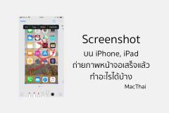 tips-screenshot-on-iphone-ipad-hero