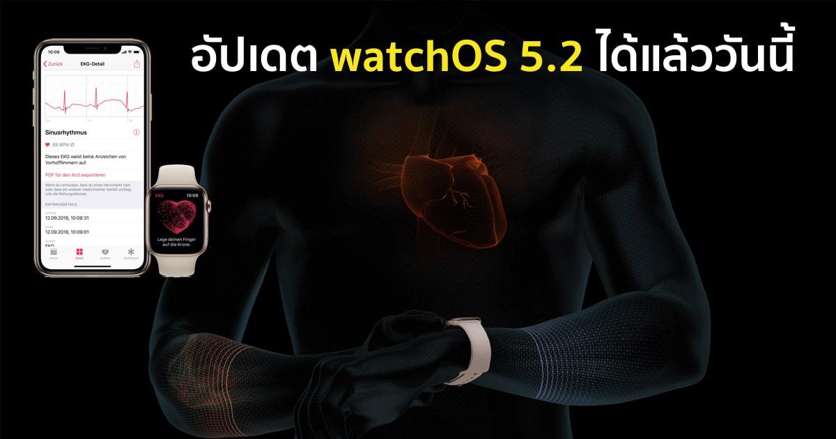 watchOS-5.2