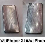 [หลุด] แม่พิมพ์เคสสำหรับ iPhone XI และ iPhone XI Max รุ่นใหม่ เผยมาพร้อมกล้องหลัง 3 ตัว