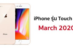 apple-to-release-updated-47inch-iphone-8-in-march-2020