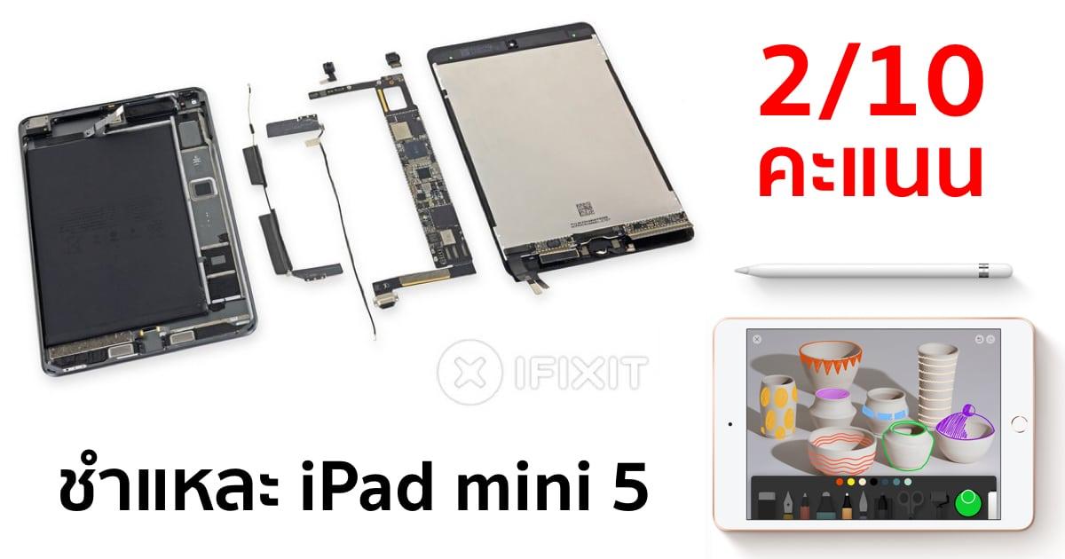 ipad-mini-5-ifxit