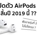 [ลือ] Apple อาจเปิดตัว AirPods 3 ดีไซน์ใหม่ ตัดเสียงรบกวนได้ ช่วงสิ้นปี 2019 นี้