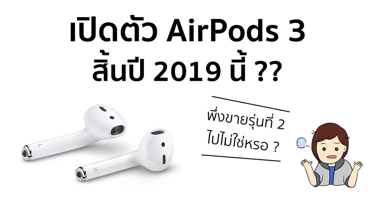 kuo-two-new-airpods-models-q4-2019-q1-2020