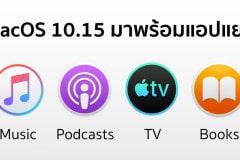 music-podcasts-tv-books-mac-2