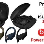 Apple เตรียมเปิดให้สั่งจอง Powerbeats Pro วันที่ 3 พ.ค. และเริ่มจำหน่ายจริง 10 พ.ค.นี้