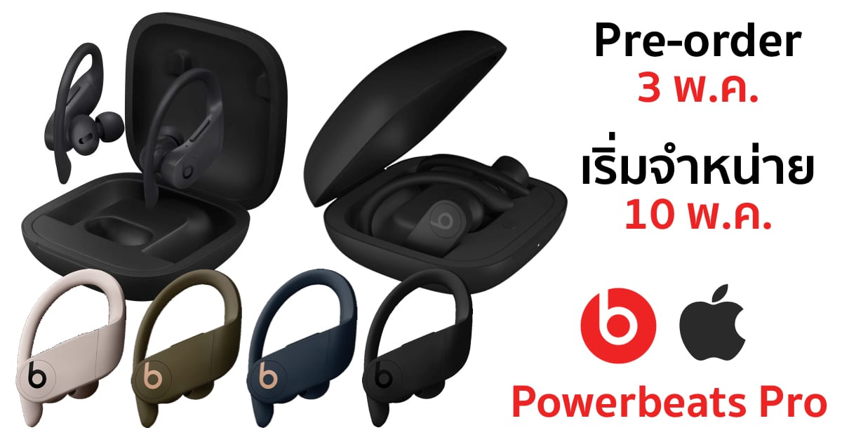 powerbeats-pro-preorders-may-3