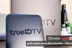 trueidtv_cover