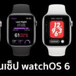 ชมคอนเซ็ป watchOS 6 มาพร้อมฟีเจอร์วิเคราะห์การนอน, Activity Ring หลายสี และอื่น ๆ อีกเพียบ