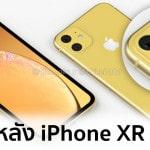 ชมภาพเรนเดอร์ iPhone XR รุ่นใหม่ มาพร้อมกล้องหลัง 2 ตัว ดีไซน์คล้าย iPhone XI