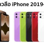 iPhone รุ่นปี 2020 อาจมาพร้อม Touch ID สแกนได้ทั้งจอ, รองรับ 5G, กล้องหลัง 3D