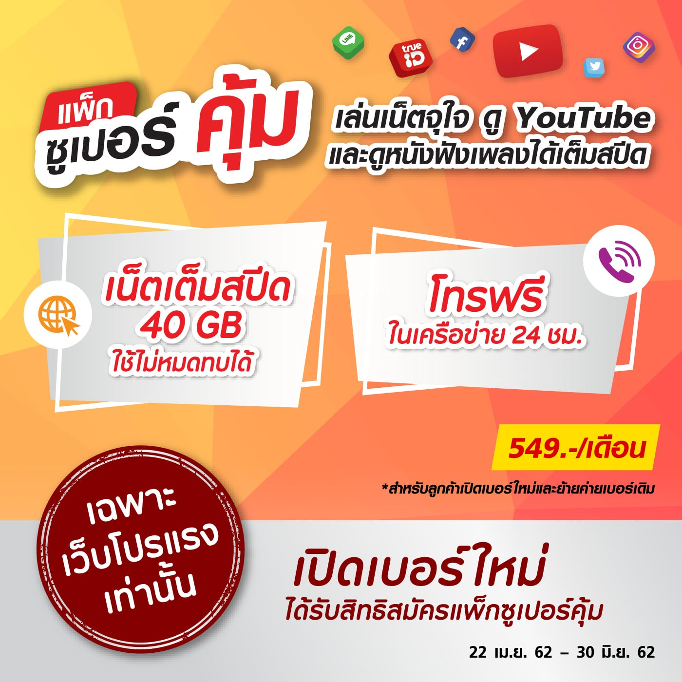AW_Banner350x350px-superkhum