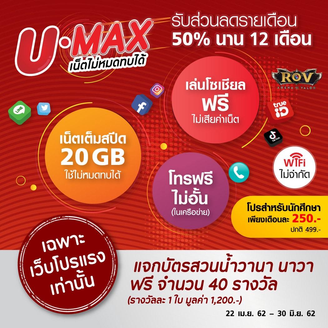 AW_Banner350x350px_Umax