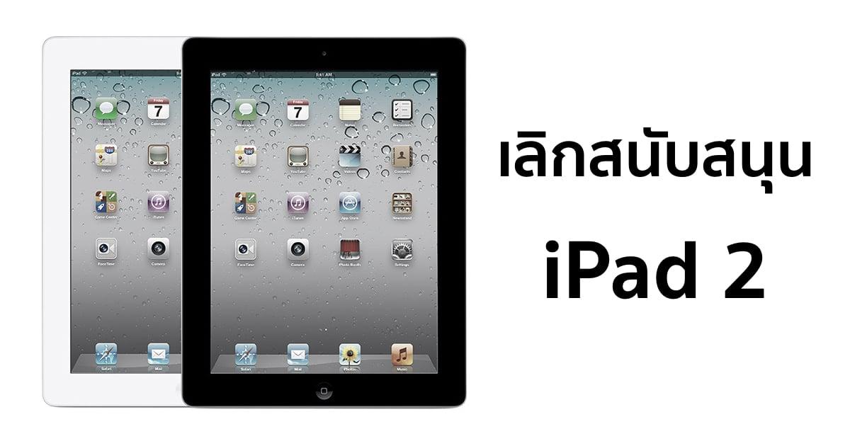 apple-obsoletes-eight-year-old-ipad-2-models