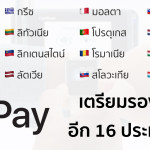 apple-pay-croatia-bulgaria-latvia-more