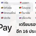 Apple Pay เตรียมรองรับเพิ่มอีก 16 ประเทศ ยังไม่มีประเทศไทย T_T
