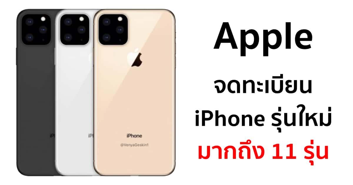 apple-registers-eleven-new-iphone-models-eec
