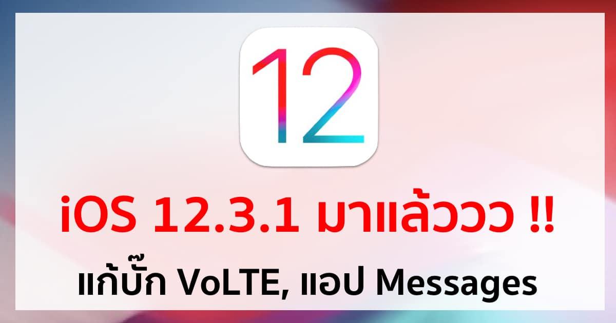 apple-releasing-ios-12-3-1