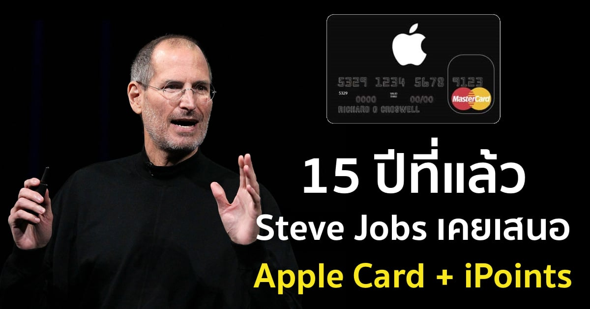former-apple-ad-exec-says-steve-jobs-wanted-to-launch-an-apple-credit-card-in-2004-customers-earned-ipoints 2