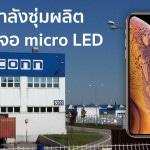 Foxconn กำลังซุ่มพัฒนาหน้าจอ Micro LED ให้ iPhone รุ่นใหม่