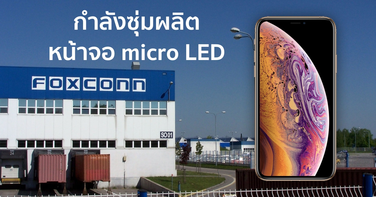 foxconn-is-developing-micro-led-technology-to-win-display-orders-from-apple-report