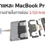 iFixit ชำแหละ MacBook Pro 2019 พบมีการปรับปรุงแป้นคีย์บอร์ด ป้องกันปุ่มค้าง