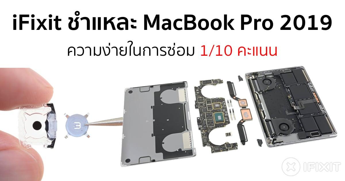 ifixit-2019-macbook-pro-teardown ftir
