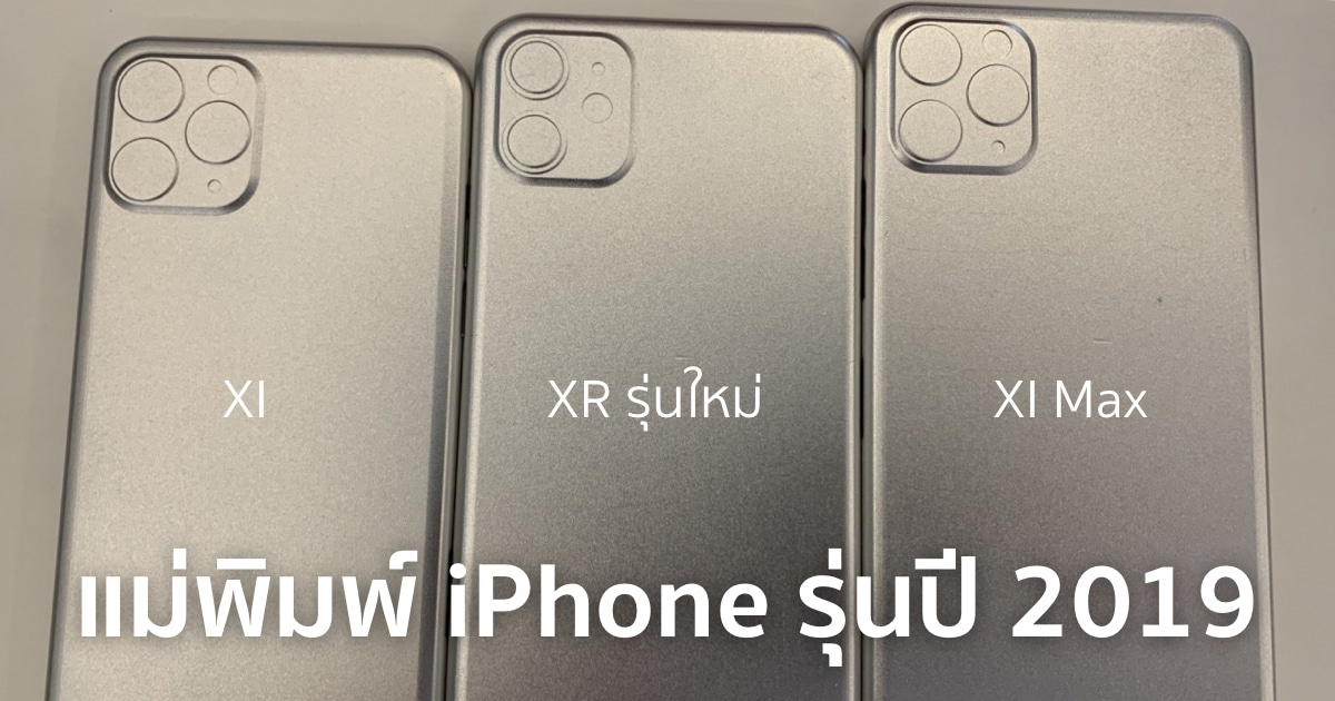 leaked-case-molds-allege-square-camera-bump-for-all-three-new-iphones