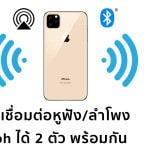 [ลือ] iPhone 2019 อาจมาพร้อมฟีเจอร์ เชื่อมต่อหูฟัง Bluetooth ได้พร้อมกัน 2 อัน