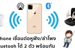 next-iphone-dual-bluetooth-audio-connection
