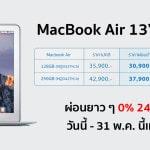 SPVi จัดโปร MacBook Air 2017 ผ่อนยาว ๆ 0% 24 เดือน เพียงเดือนละ 1,288 บาทเท่านั้น